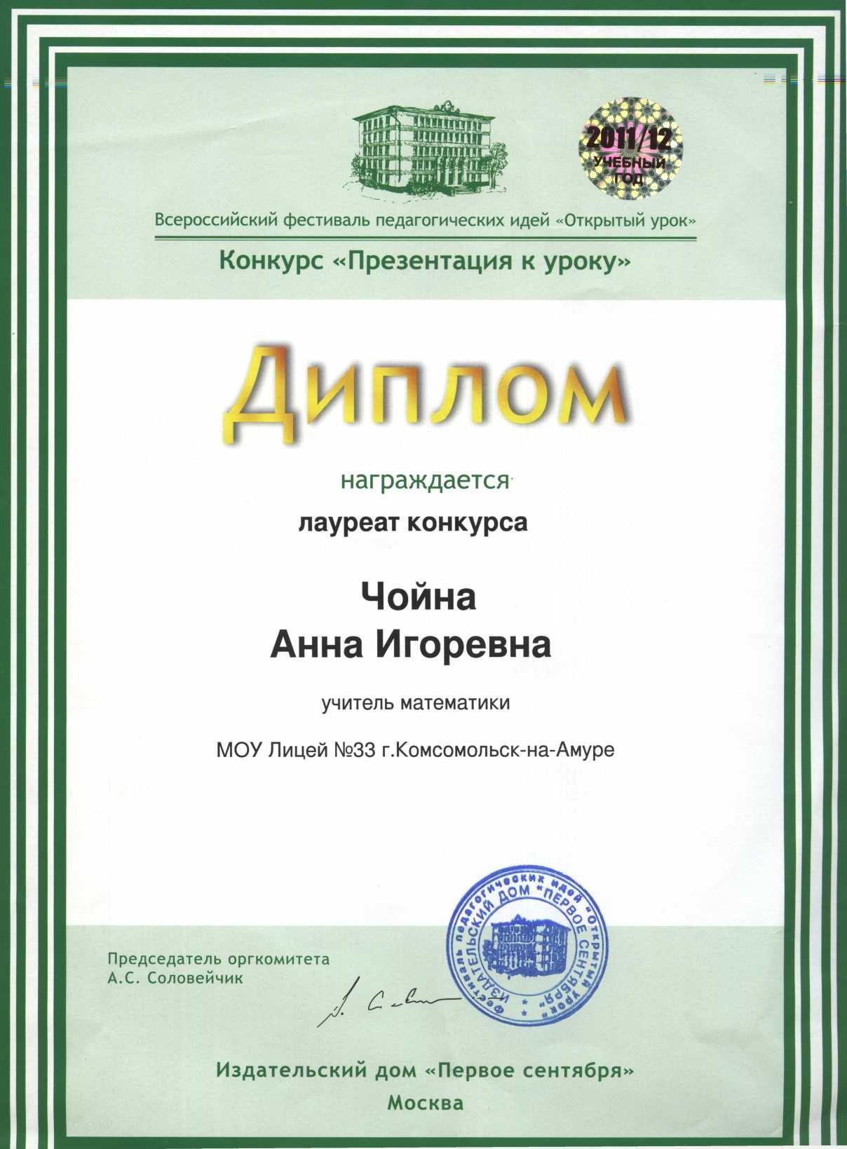 Персональный сайт Несколько слов о себе Диплом Сертификат